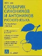 Словарик синонимов и антонимов русского языка Начальная школа