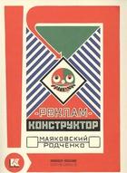 Реклам-конструктор. Маяковский - Родченко