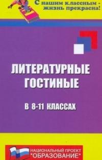 Загребельная И. Литературные гостиные в 8-11 кл