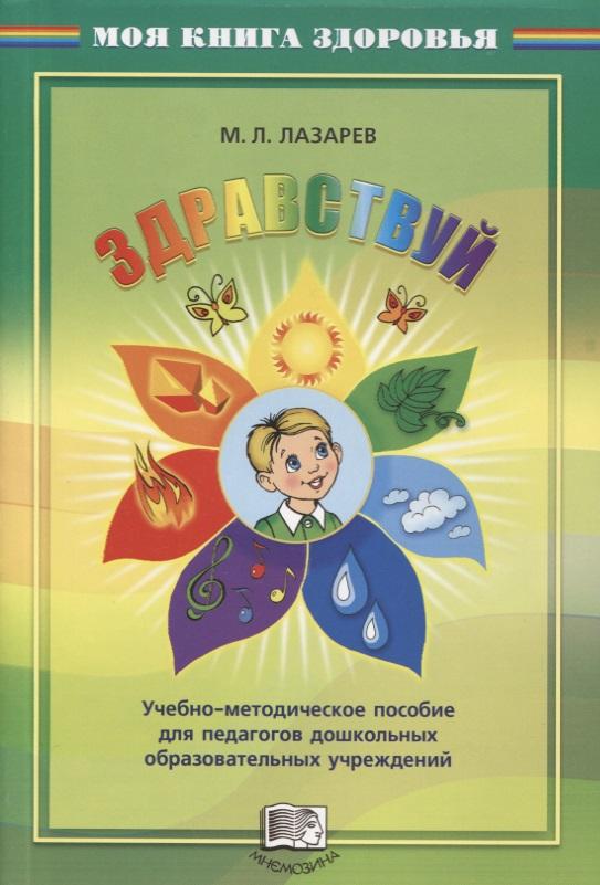 Здравствуй! Учебно-методическое пособие для педагогов дошкольного образовательного учреждения