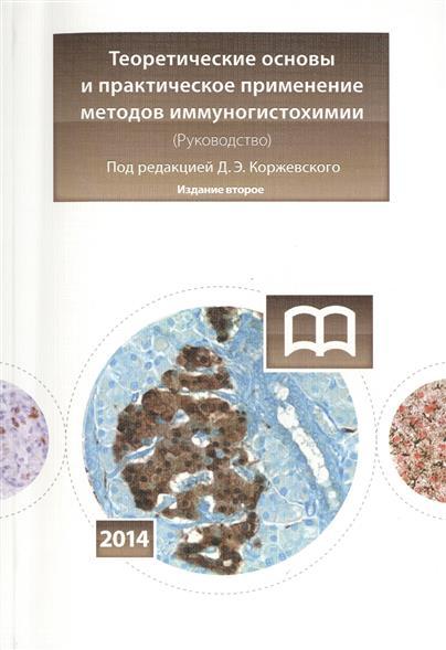Теоретичсекие основы и практическое применение методов иммуногистохимии. Руководство. 2-е издание, исправленное и дополненное
