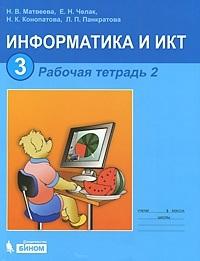 Информатика и ИКТ Р/т для 3 кл. Ч.2