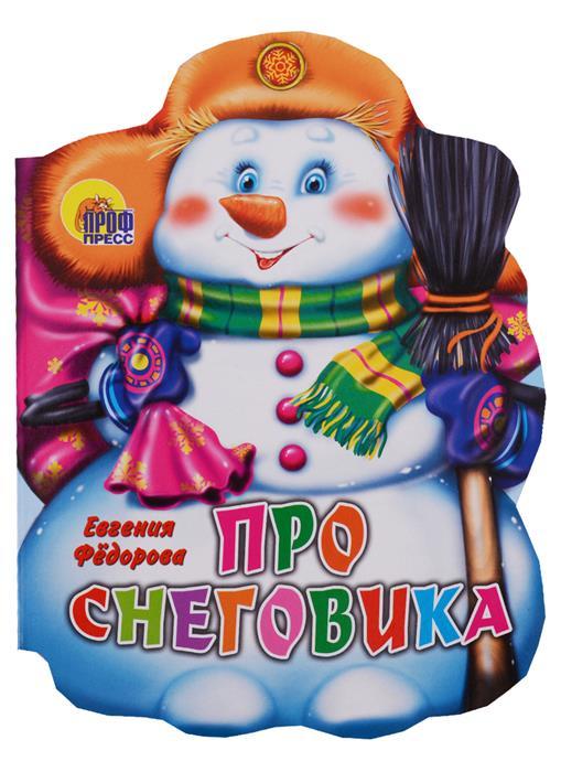 Федорова Е. Про снеговика