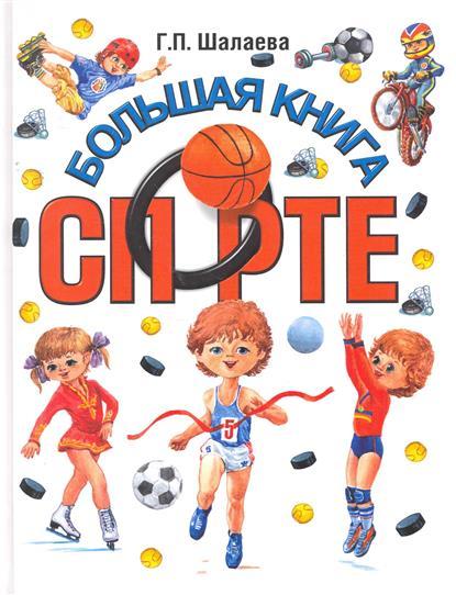 Большая книга о спорте