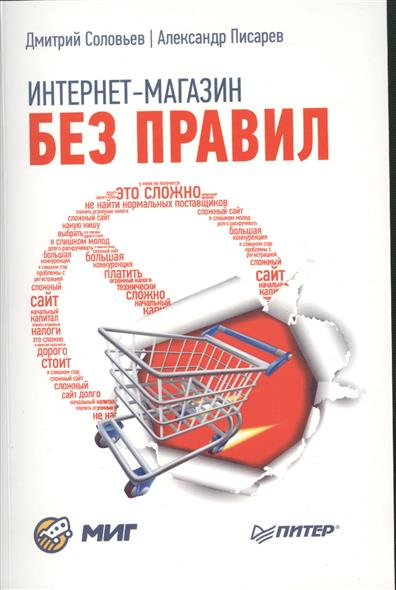 Соловьев Л., Писарев А. Интернет-магазин без правил