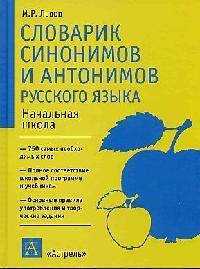 Львов М. Словарик синонимов и антонимов русского языка Начальная школа