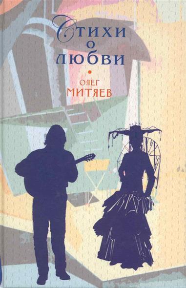 Митяев Стихи о любви