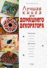 Воронова О. Лучшая книга для домашнего декоратора