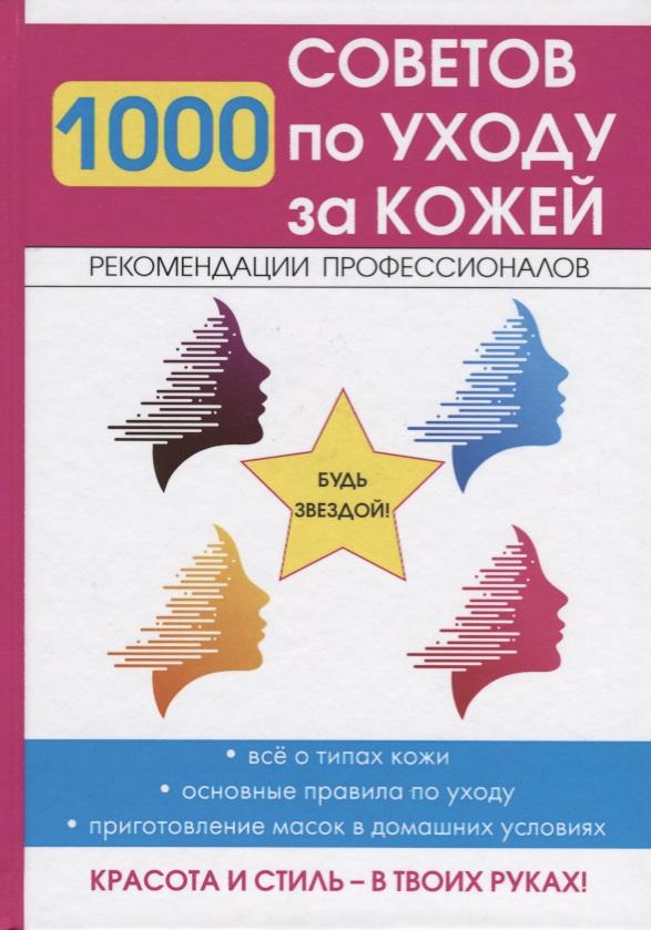 Горбатова Е., (сост.) 1000 советов по уходу за кожей средства по уходу за кожей
