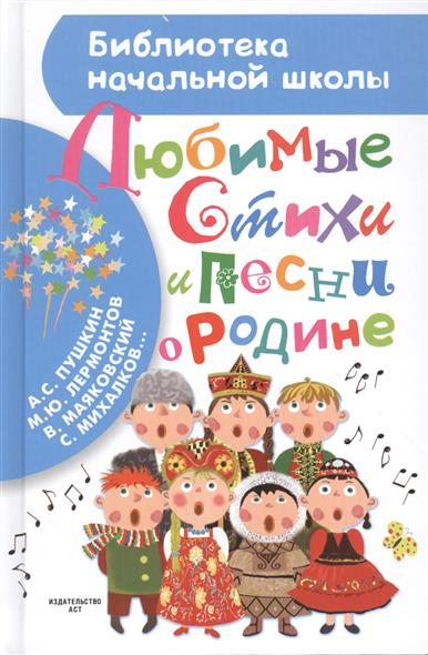 Кончаловская Н., Михалков С., Рубцов Н. и др. Любимые стихи и песни о Родине
