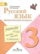 Русский язык. 3 класс. Дидактический материал. Пособие для учащихся общеобразовательных учреждений