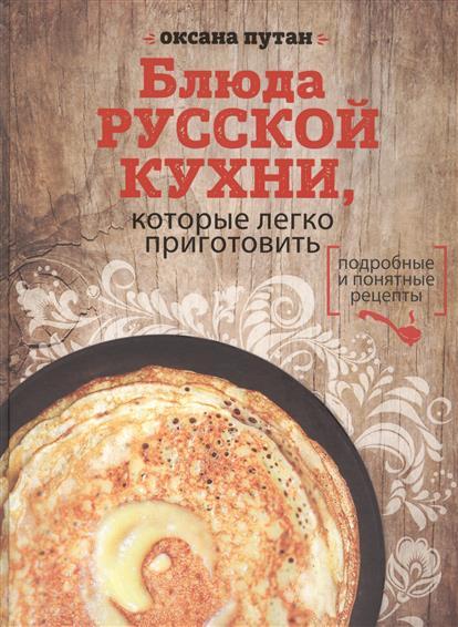 Блюда русской кухни, которые легко приготовить. Подробные и понятные рецепты