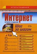 Пащенко И. Интернет Шаг за шагом ISBN: 9785699282944 перспектива и композиция в примерах шаг за шагом