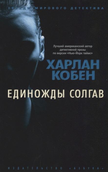 Кобен Х. Единожды солгав ISBN: 9785389147461 единожды солгавший