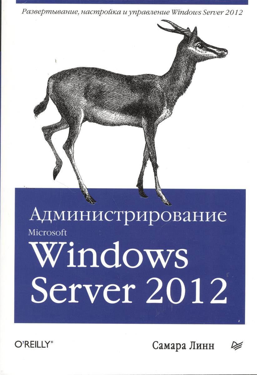 Линн С. Администрирование Microsoft Windows Server 2012 дэн холме эффективное администрирование ресурсы windows server 2008 windows vista windows xp windows server 2003 cd rom