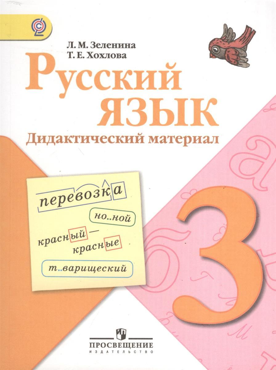 Зеленина Л., Хохлова Т. Русский язык. 3 класс. Дидактический материал. Пособие для учащихся общеобразовательных учреждений