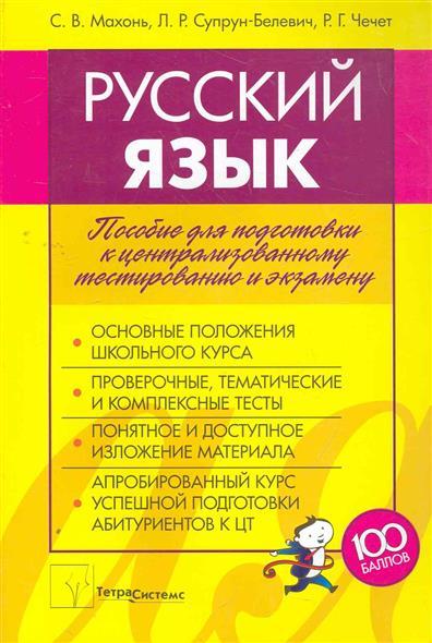 Махонь С., Супрун-Белевич Л. и др. Русский язык Пособие для подготовки к централизованному тестир.