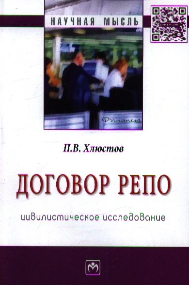 Хлюстов П. Договор репо: цивилистическое исследование: Монография