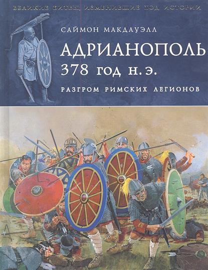 Адрианополь 378 г. н.э. Разгром римских легионов
