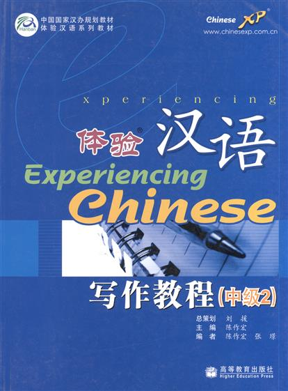 Deng Xiujun, Chen Zuohong Experiencing Chinese. Writing Book (Intermediate 2) = Постижение китайского языка. Отработка навыков письма. Средний уровень 2. Учебник collins essential chinese dictionary