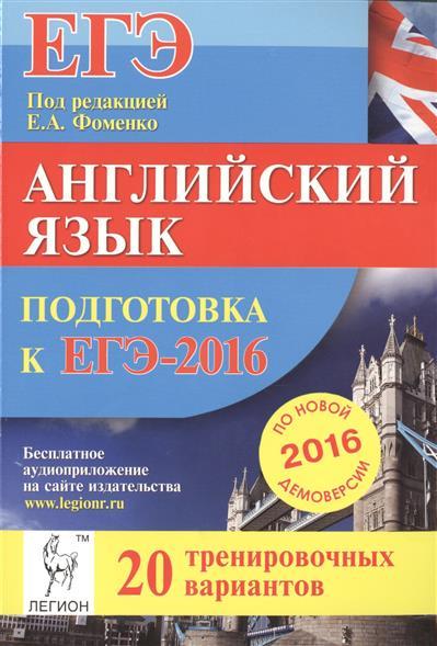 Английский язык. Подготовка к ЕГЭ-2016. 20 тренировочных вариантов по демоверсии на 2016 год