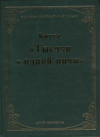 Салье М.: Книга