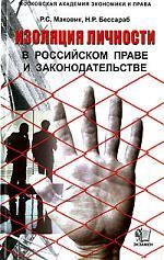 Изоляция личности в рос. праве и законодательстве