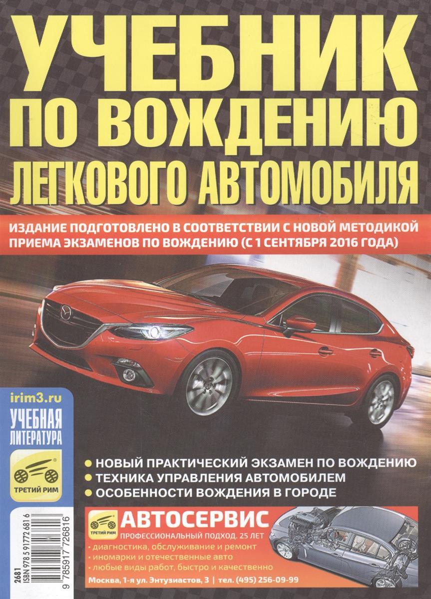 Яковлев В. Учебник по вождению легкового автомобиля аккумулятор для легкового автомобиля titan standart 62ач обр