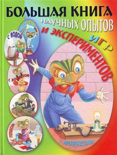 Булгаков В. Большая книга научных опытов игр и экспериментов книги издательство clever моя большая книга игр