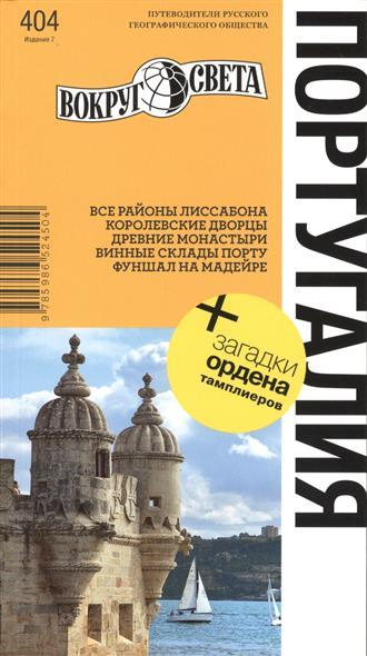 Ларионов А., Левицкая Е., Базоева В. Португалия. Путеводитель