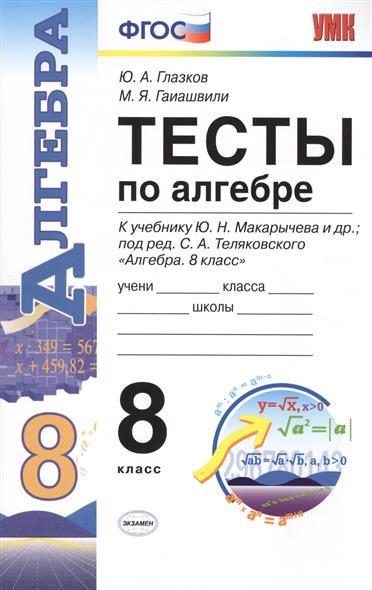 Тесты по алгебре к учебнику Ю.Н. Макарычева и др.