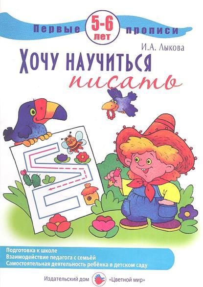 Лыкова И. Хочу научиться писать. Первые прописи. 5-6 лет хочу продать свою квартиру которая менее 3х лет и другую какие налоги надо заплатить