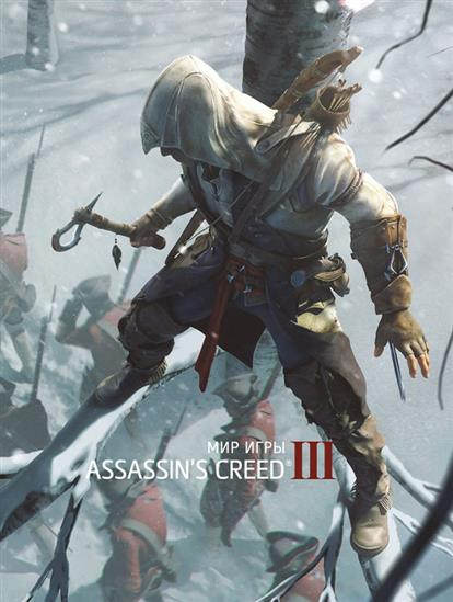 Мир игры. Assassin's Creed III