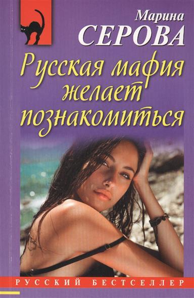 Серова М. Русская мафия желает познакомиться серова м клад белой акулы
