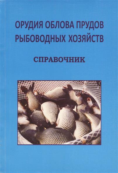 Орудия облова прудов рыболовных хозяйств. Справочник