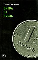 Алексашенко С. Битва за рубль что можно было купить за рубль петра1