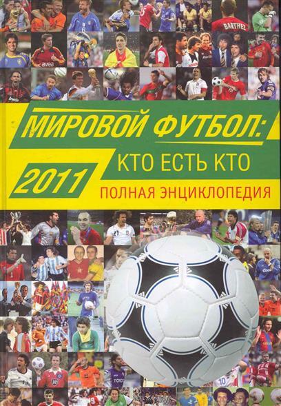 Мировой футбол Кто есть кто 2011 Полная энц.