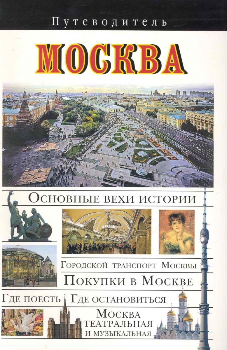 Сингаевский В. Москва