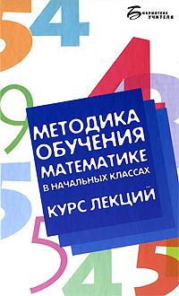 Байрамукова П., Уртенова А. Методика обучения математ. в нач. классах бахарева к кузьмина с маленький математик математ игры…