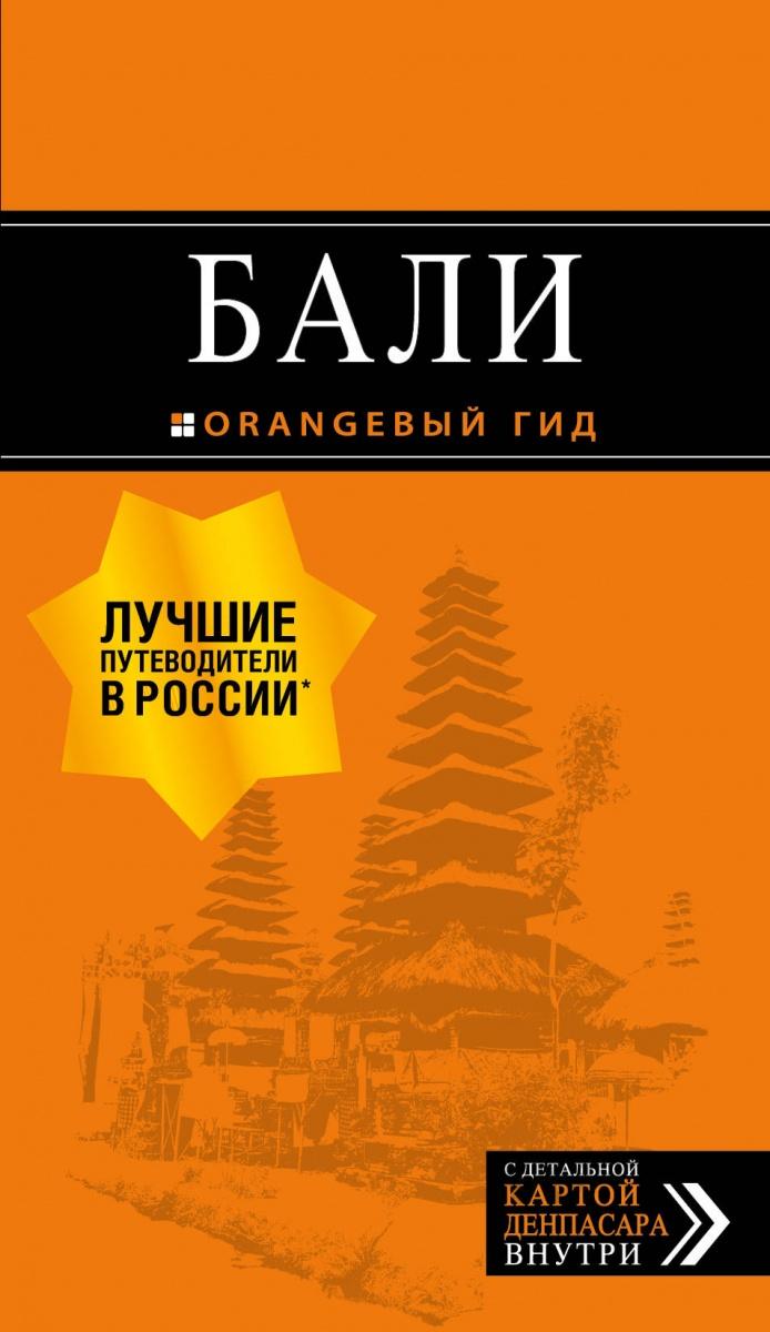 Шигапов А. Бали. Путеводитель