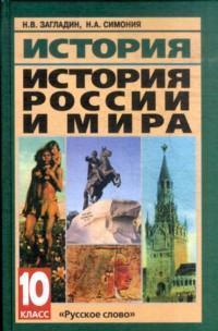 История России и мира с древнейших времен до конца 19 века 10 кл