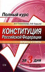 Конституция РФ Вопросы и ответы