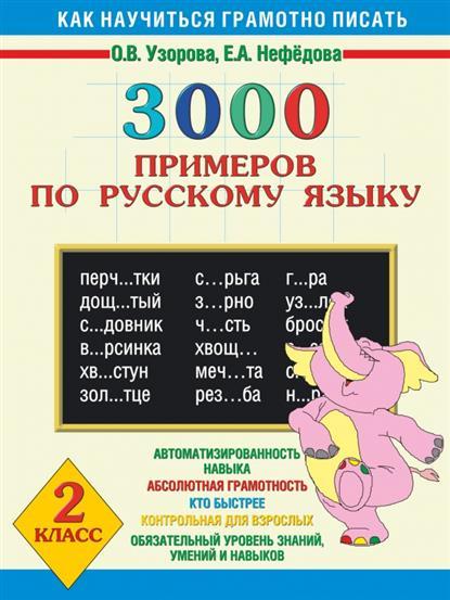 Узорова О.: 3000 примеров по русскому языку. 2 класс