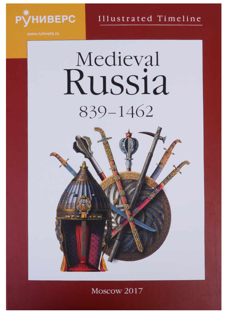 Illustrated Timeline. Medieval Russia. 839-1462