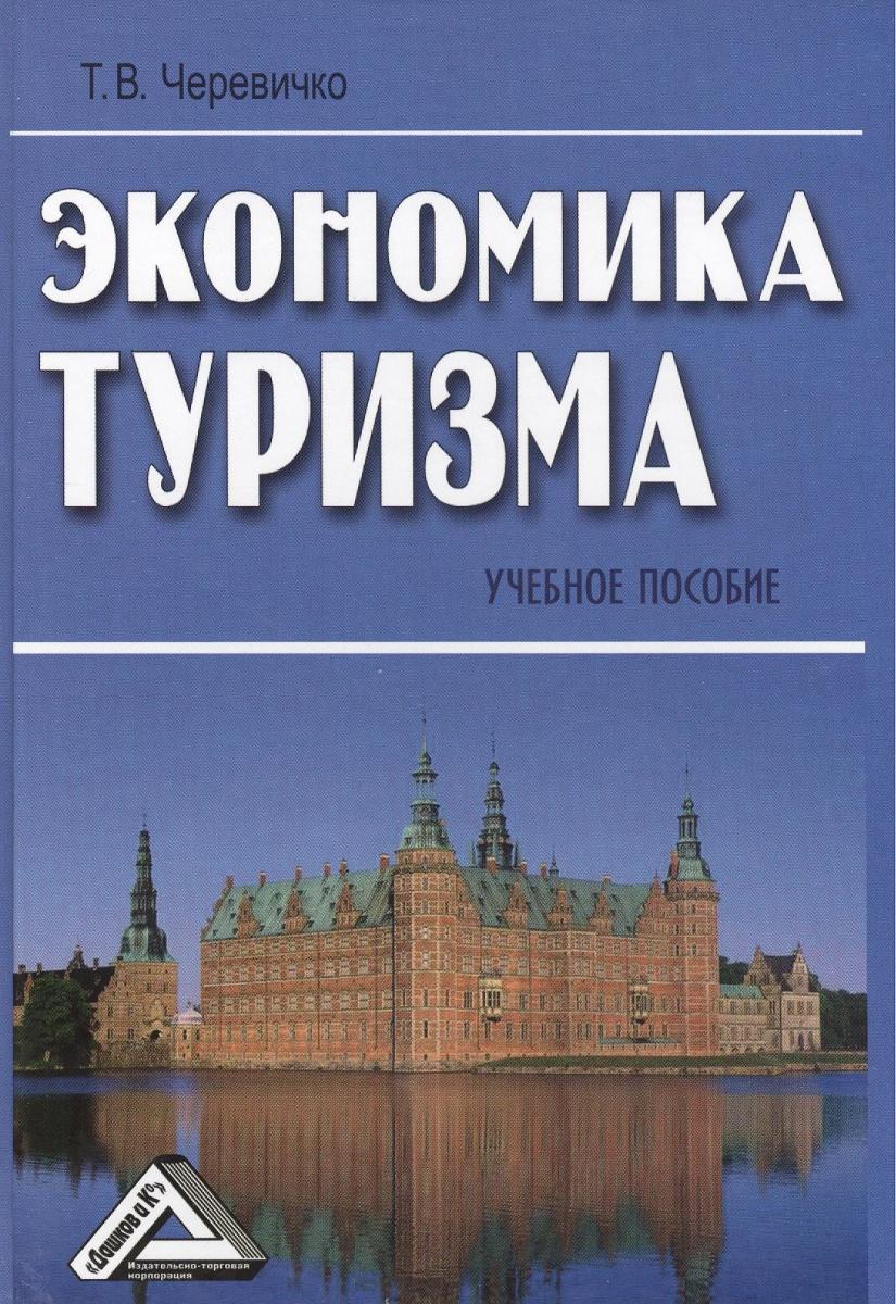 Черевичко Т. Экономика туризма. Учебное пособие