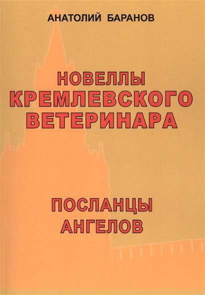 Новеллы кремлевского ветеринара. Посланцы ангелов