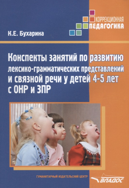 Бухарина К. Конспекты занятий по развитию лексико-грамматических представлений и связной речи у детей 4-5 лет с ОНР и ЗПР