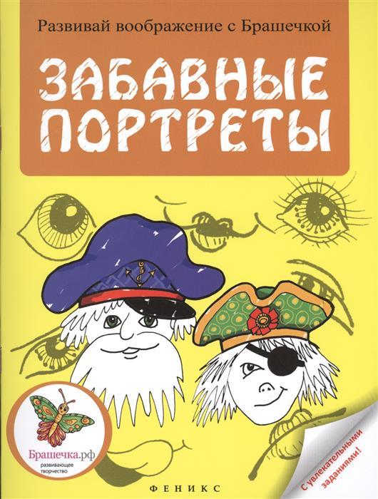 Забавные портреты С увлекательными заданиями ( Байкова А. (ред.) )