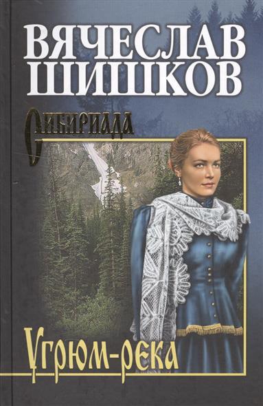 Шишков В. Угрюм-река. Книга первая. Собрание сочинений