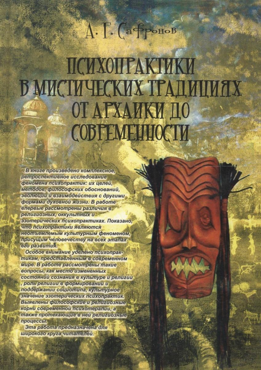 Психопрактики в мистических традициях от архаики до современности